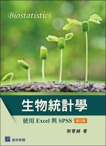 生物統計學-使用 Excel與 SPSS, 3/e-cover