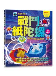戰鬥紙陀螺 (第2彈):超進化!更強大的戰鬥力!【附限定版特別花紋色紙】-cover