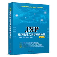 JSP程序設計實訓與案例教程(第2版)-cover