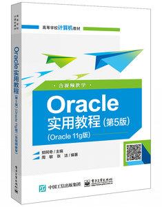 Oracle實用教程(第5版)(Oracle 11g版)(含視頻教學)-cover