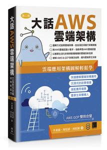 大話 AWS 雲端架構:雲端應用架構圖解輕鬆學, 2/e-cover
