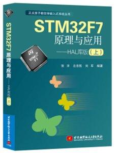 STM32F7原理與應用——HAL庫版(上)-cover