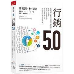 行銷 5.0:科技與人性完美融合時代的全方位戰略,運用 MarTech,設計顧客旅程,開啟數位消費新商機-cover