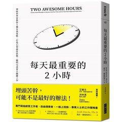 每天最重要的 2小時:神經科學家教你5種有效策略,打造心智最佳狀態,聰明完成當日關鍵工作 (暢銷新版)-cover