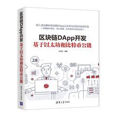 區塊鏈 DApp 開發:基於以太坊和比特幣公鏈-cover