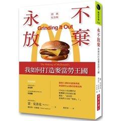永不放棄:我如何打造麥當勞王國 (經典紀念版)-cover
