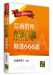 統計學精選 666題 (適用: 大學用書.高普考.商管所)-cover