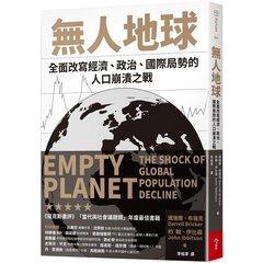 無人地球:全面改寫經濟、政治、國際局勢的人口崩潰之戰-cover