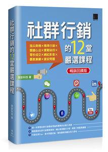 社群行銷的 12堂嚴選課程 (暢銷回饋版)-cover