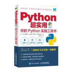 Python超實用 你的Python實踐工具書(全彩印刷)-cover