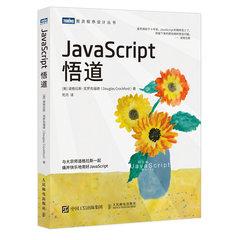 JavaScript 悟道-cover