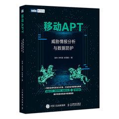 移動APT 威脅情報分析與數據防護-cover