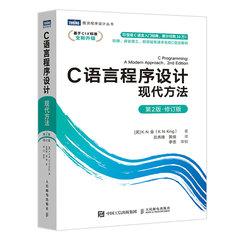 C語言程序設計 : 現代方法, 2/e (修訂版)-cover