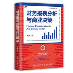財務報表分析與商業決策-cover