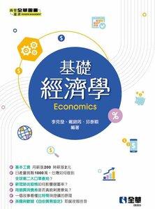 基礎經濟學-cover