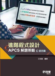 進階程式設計 -- APCS 解題策略 (C語言篇)-cover