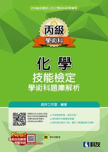 丙級化學技能檢定學術科題庫解析 (2021最新版)(附學科測驗卷)-cover
