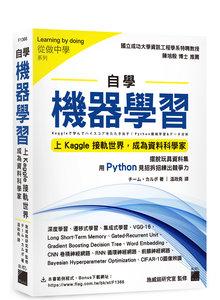 自學機器學習 - 上 Kaggle 接軌世界,成為資料科學家-cover