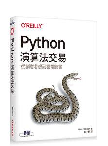 Python 演算法交易 (Python for Algorithmic Trading)-cover