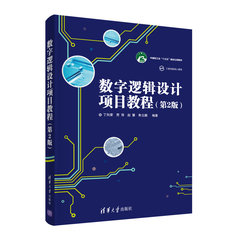 數字邏輯設計項目教程(第2版)-cover