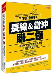 日本股神教你 長線&當沖賺2億:傳奇交易員寫給散戶的9堂投資必修課!-cover