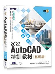 TQC+ AutoCAD 2022 特訓教材 -- 基礎篇 (隨書附贈102個精彩繪圖心法動態教學檔)-cover