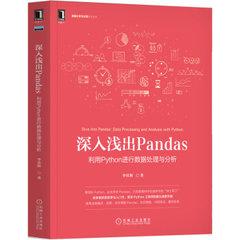 深入淺出 Pandas:利用 Python 進行數據處理與分析-cover