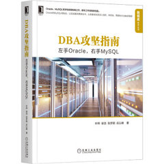 DBA攻堅指南:左手Oracle,右手MySQL-cover