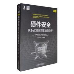 硬件安全:從SoC設計到系統級防禦-cover