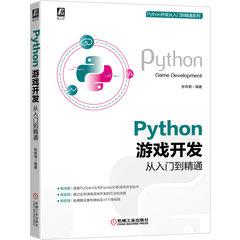Python 遊戲開發從入門到精通-cover