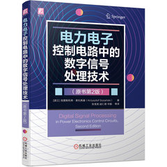 電力電子控制電路中的數字信號處理技術, 2/e (Digital Signal Processing in Power Electronics Control Circuits, 2/e)-cover