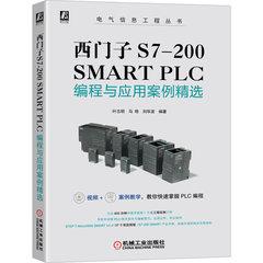 西門子S7-200SMART PLC編程與應用案例精選-cover