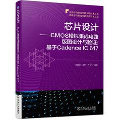 芯片設計 CMOS 模擬集成電路版圖設計與驗證 : 基於 Cadence IC 617-cover