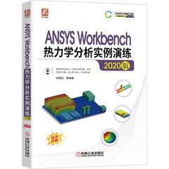 ANSYS Workbench 熱力學分析實例演練 (2020版)-cover