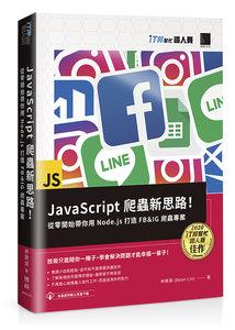 JavaScript 爬蟲新思路!從零開始帶你用 Node.js 打造 FB&IG 爬蟲專案(iT邦幫忙鐵人賽系列書)-cover