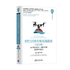 STC15單片機實戰指南(C語言版)——從51單片機DIY、四軸飛行器到優秀產品設計-cover