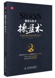 股票大作手操盤術:融合時間和價格的利弗莫爾準則(丁聖元 譯)-cover