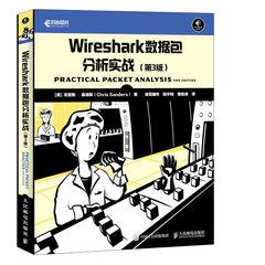 Wireshark數據包分析實戰 第3版-cover