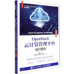 OpenStack 雲計算管理平臺項目教程 (微課版)-cover