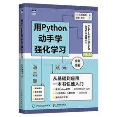 用 Python 動手學強化學習 (全彩印刷)