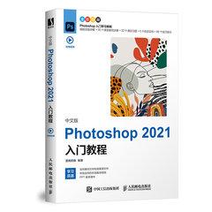 中文版Photoshop 2021入門教程-cover