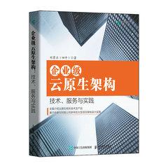 企業級雲原生架構 技術、服務與實踐-cover