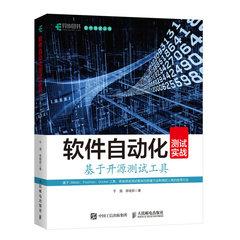 軟件自動化測試實戰 基於開源測試工具-cover