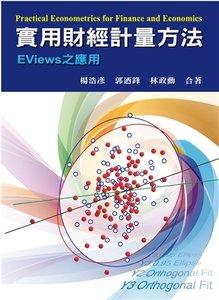 實用財經計量方法 : EViews 之應用-cover