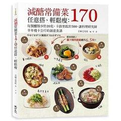 減醣常備菜170任意搭、輕鬆瘦:每餐醣類少於20克、卡路里低於500,讓料理研究師半年瘦10公斤的創意食譜-cover
