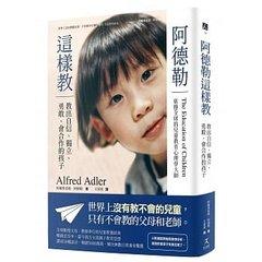 阿德勒這樣教:教出自信、獨立、勇敢、會合作的孩子(全球數億父母、教師奉行的兒童教養經典)-cover