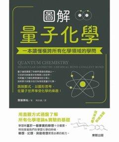 圖解量子化學:一本讀懂橫跨所有化學領域的學問-cover