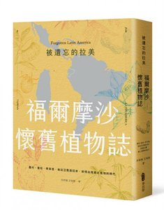 被遺忘的拉美─福爾摩沙懷舊植物誌:農村、童玩、青草巷,我從亞馬遜森林回來,追憶台灣鄉土植物的時光-cover