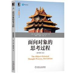 面向對象的思考過程, 5/e (The Object-Oriented Thought Process, 5/e)-cover
