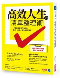高效人生的清單整理術:一張清單做完所有事,工作、生活、理財通通搞定-cover
